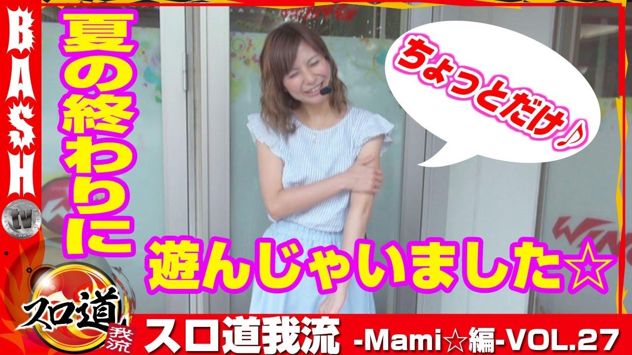 スロ道我流 -Mami☆編- vol.27《WING垂井店》