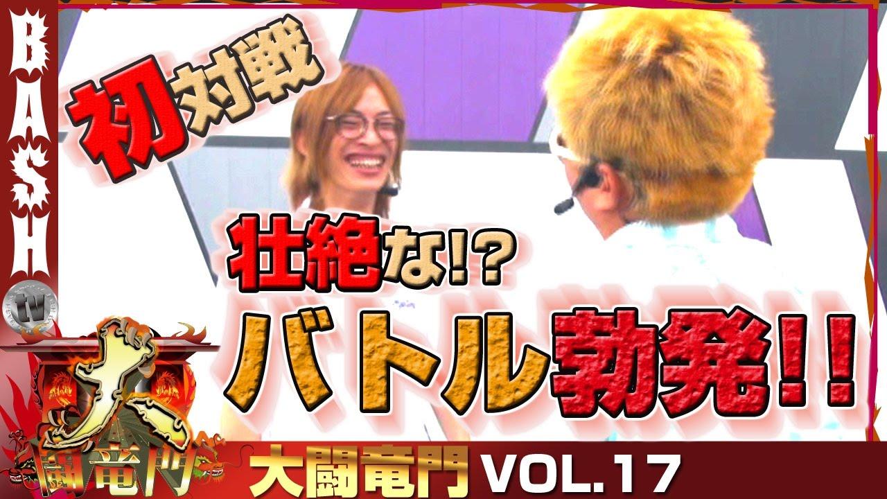 大闘竜門 vol.17《WING松阪南店》よっしー&クワーマン