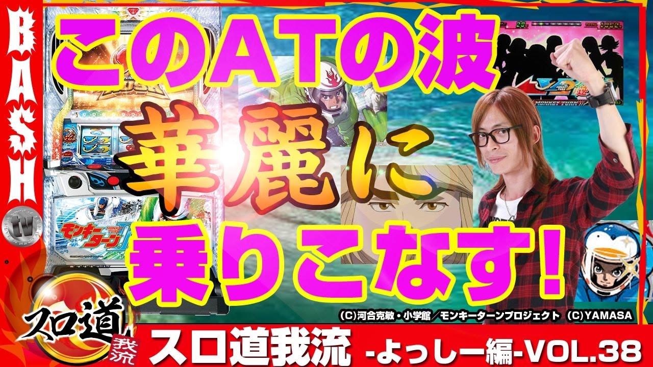 スロ道我流 -よっしー編- vol.38《大阪ホール メダルOh!!》