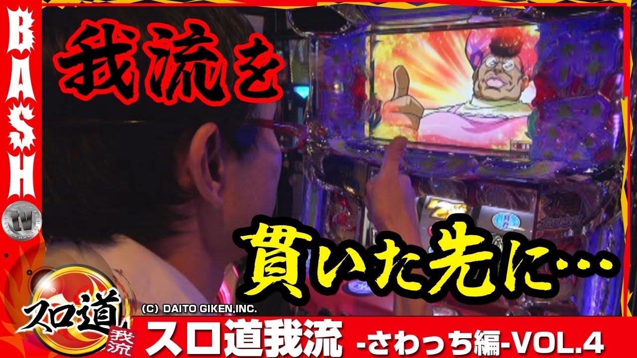 スロ道我流 -さわっち編- vol.4《DERDE》