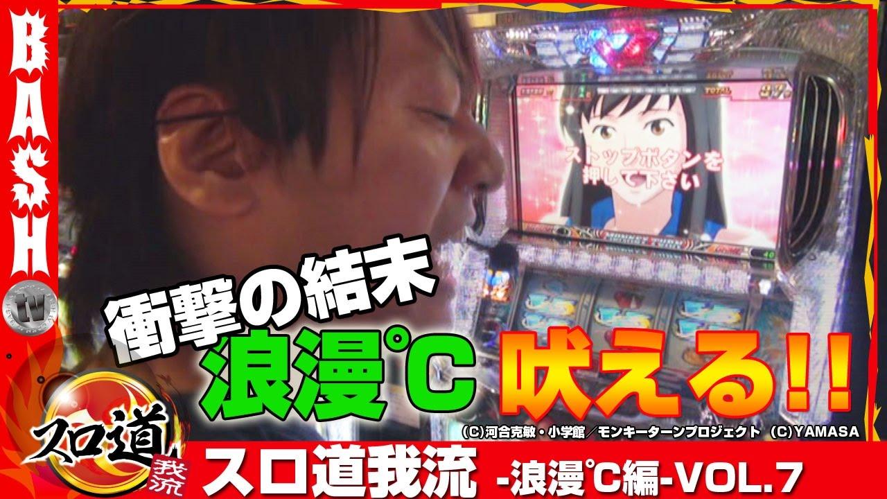 スロ道我流 -浪漫℃編- vol.7《大阪ホールという名のパチスロ店》