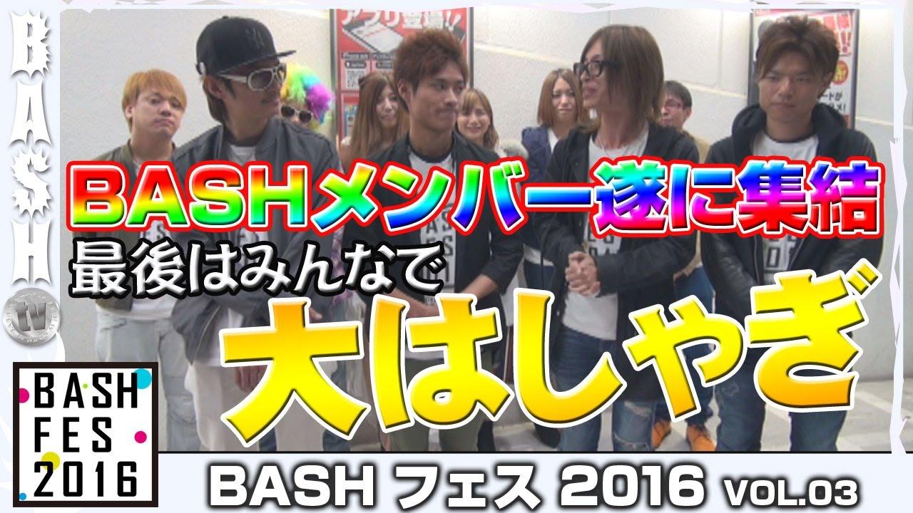 BASH FES2016 vol.3《アミューズ豊中店》全メンバー