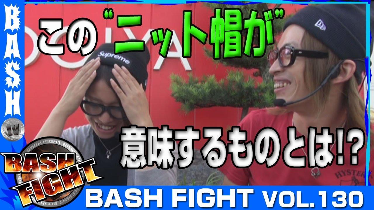 BASH FIGHT 130《オーギヤ江南店》よっしー&楓☆