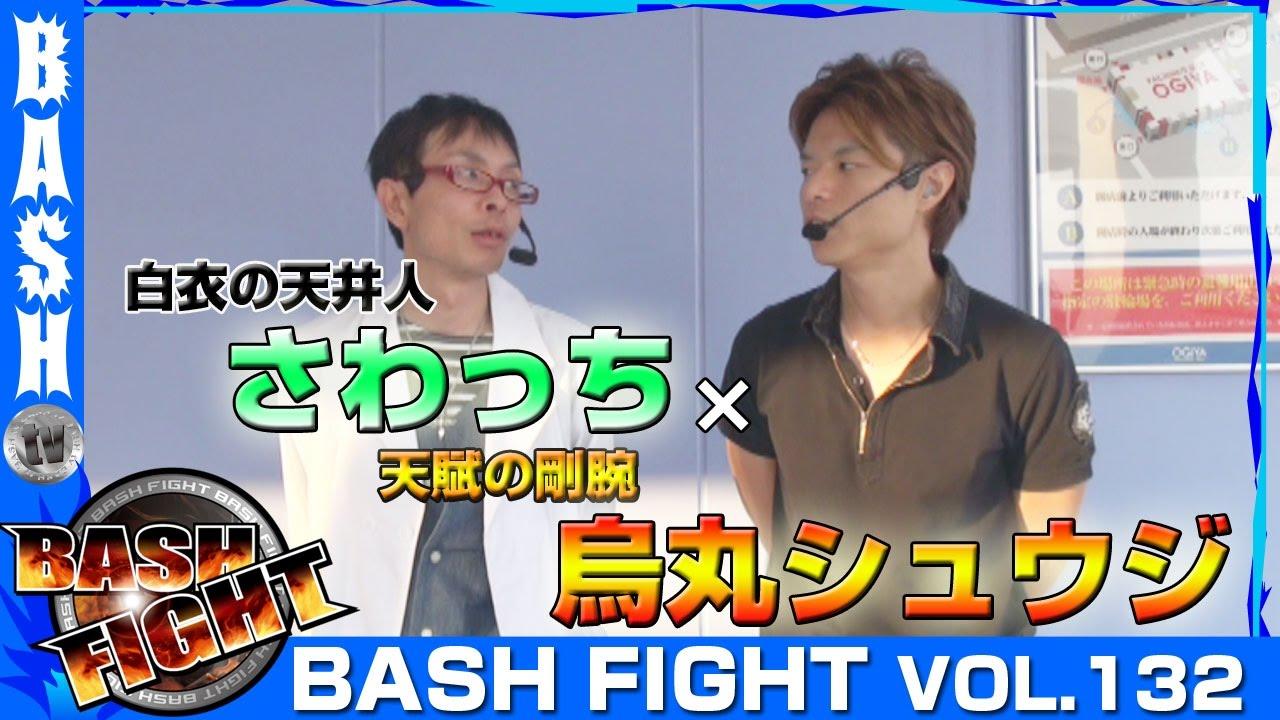 BASH FIGHT 132《オーギヤ彦根店》烏丸シュウジ&さわっち