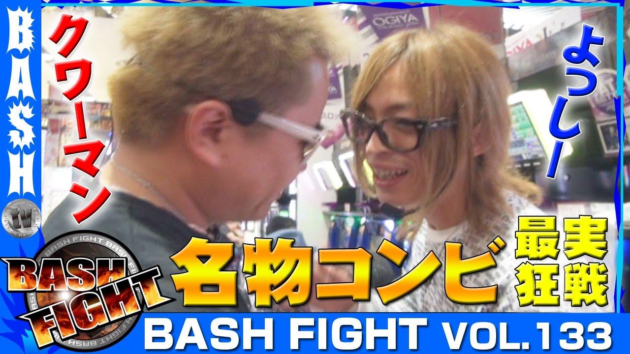 BASH FIGHT 133《オーギヤ豊川蔵子店》よっしー&クワーマン