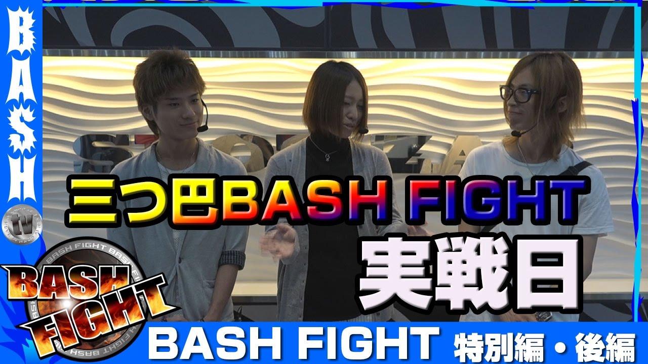 BASH FIGHT 133特別編(後編)《スロットZAP長岡インター店》よっしー&ばっきー&楓☆