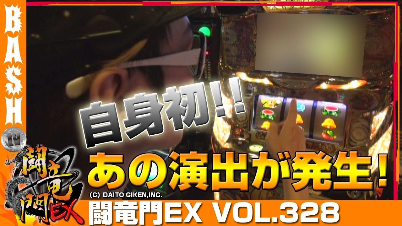 闘竜門EX vol.328 チェリ男《メトログラッチェ尼崎スロット専門店》チェリ男