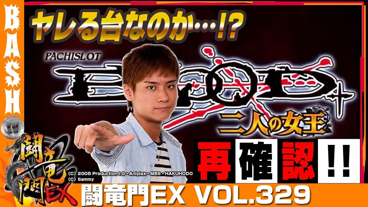 闘竜門EX vol.329《SLOT LOTUS貝塚店》ばっきー