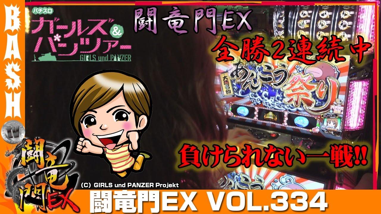 闘竜門EX vol.334《メガガーデン所沢スロット館》Mami☆