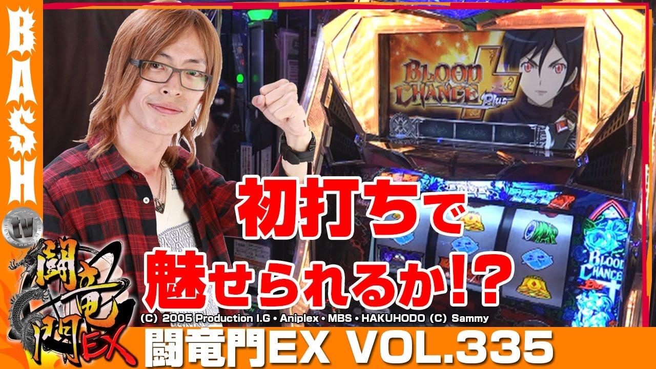 闘竜門EX vol.335《パラッツォ小手指スロット館》よっしー