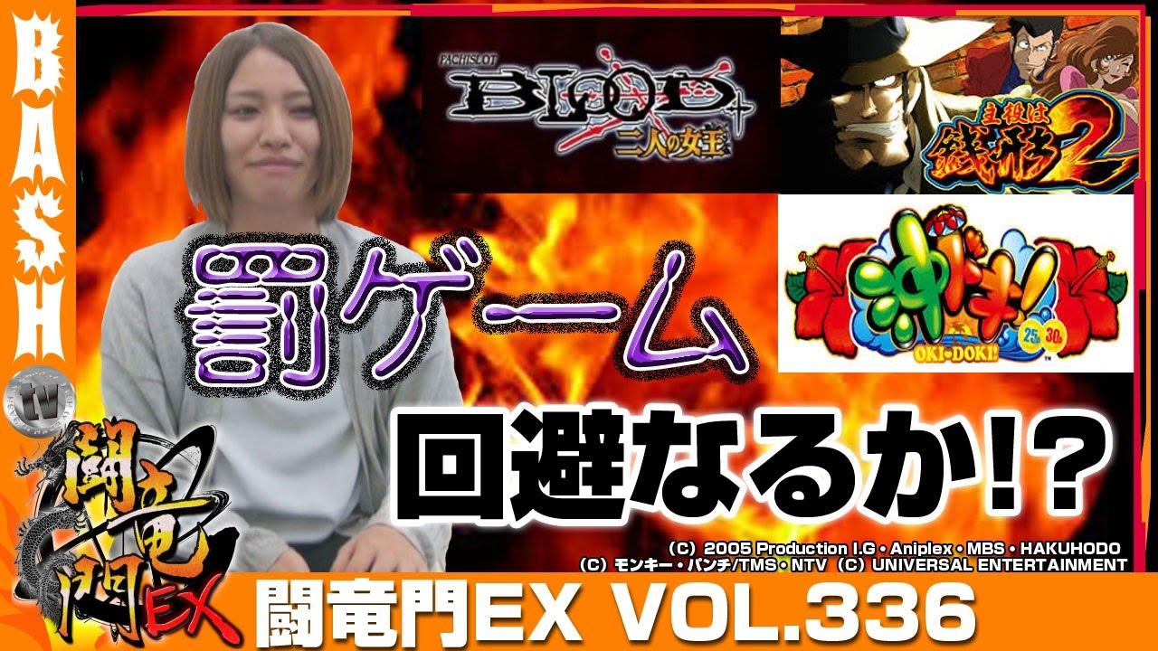 闘竜門EX vol.336《プレイランド第一平和》楓☆