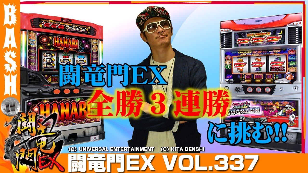 闘竜門EX vol.337《DSG MEGA WORLD》チェリ男
