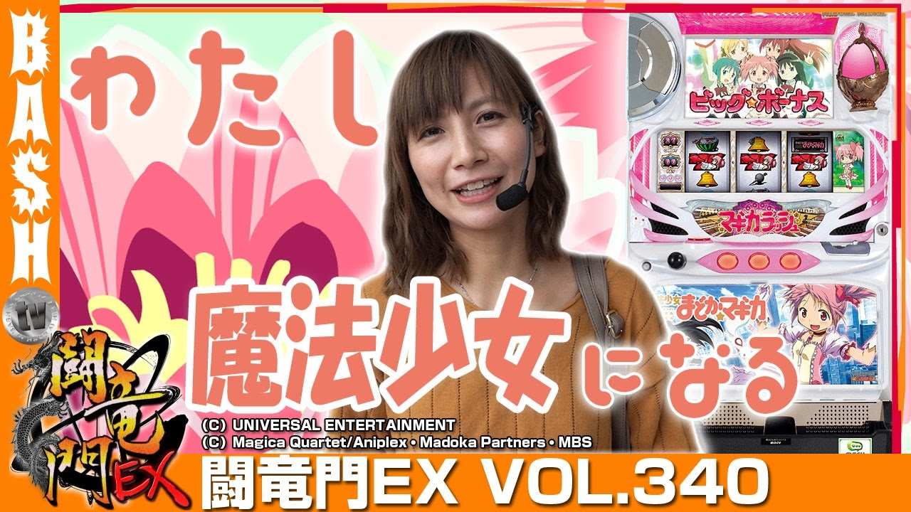 闘竜門EX vol.340《キング塩尻店》Mami☆
