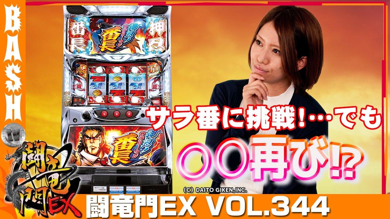 闘竜門EX vol.344《麗都荒川沖店》楓☆