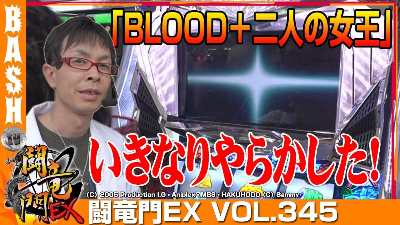 闘竜門EX vol.345《ピークス柳崎店》さわっち