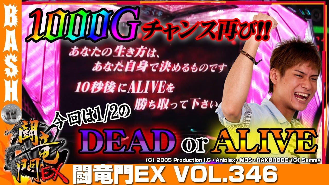 闘竜門EX vol.346《スロットハウス シェラ5》ばっきー