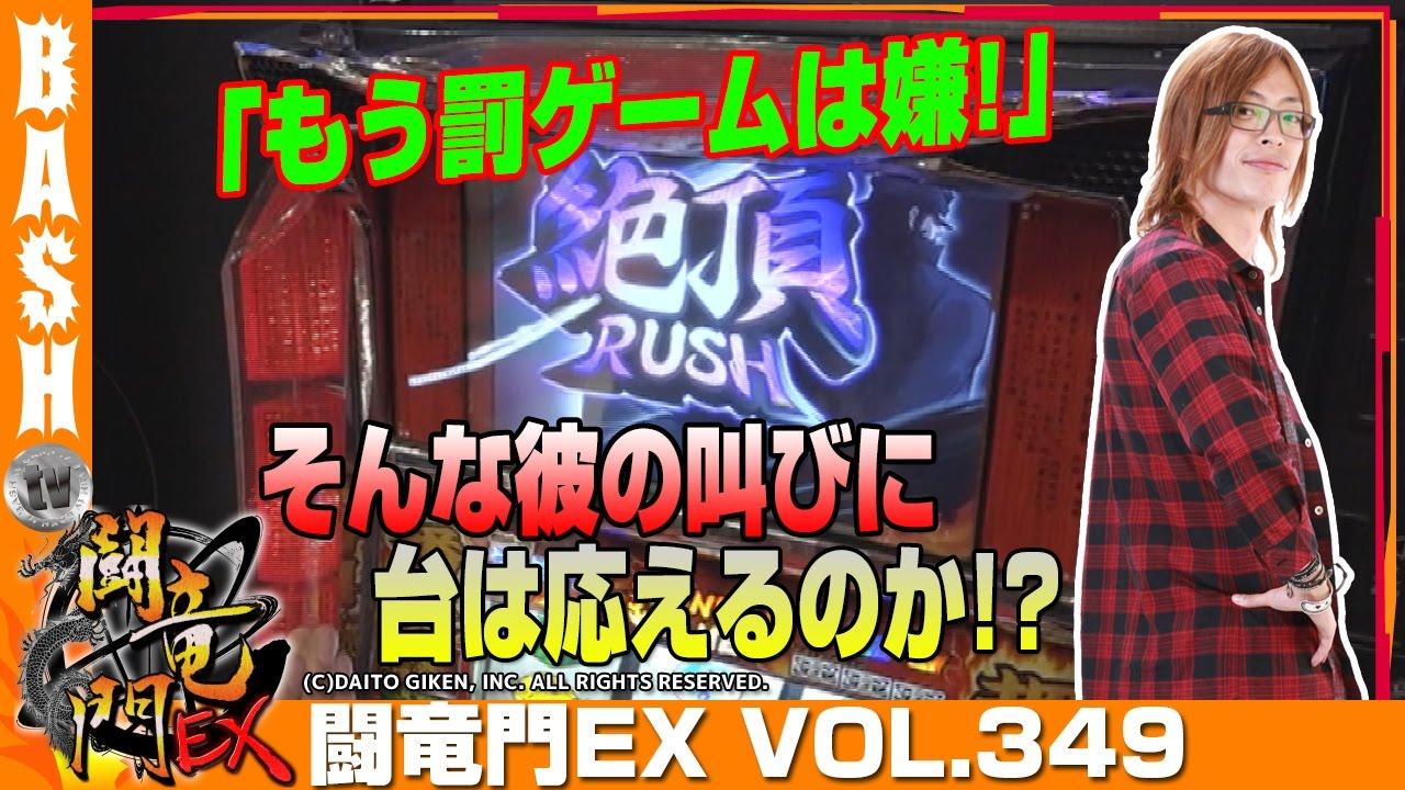 闘竜門EX vol.349《ガーデン北与野》よっしー