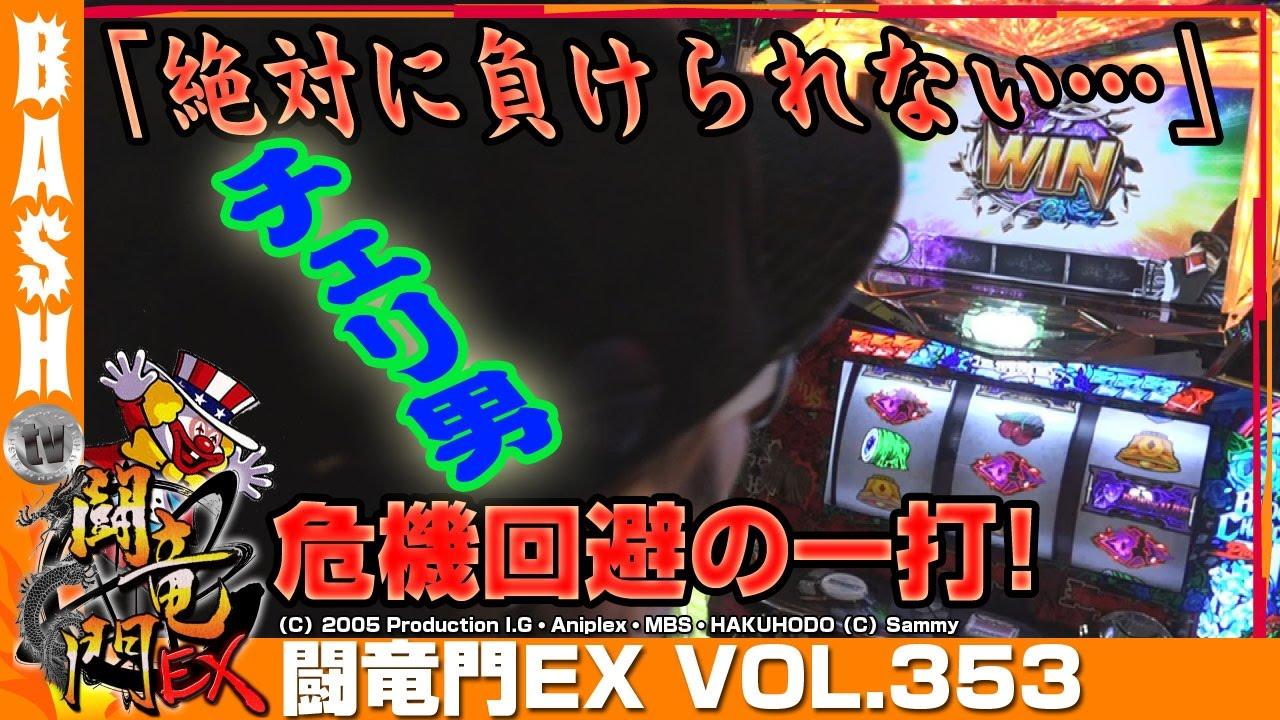 闘竜門EX vol.353《シャトル堺》チェリ男