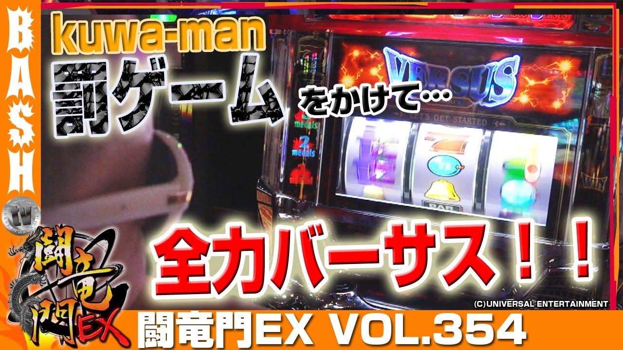 闘竜門EX vol.354《WING橋本店》クワーマン