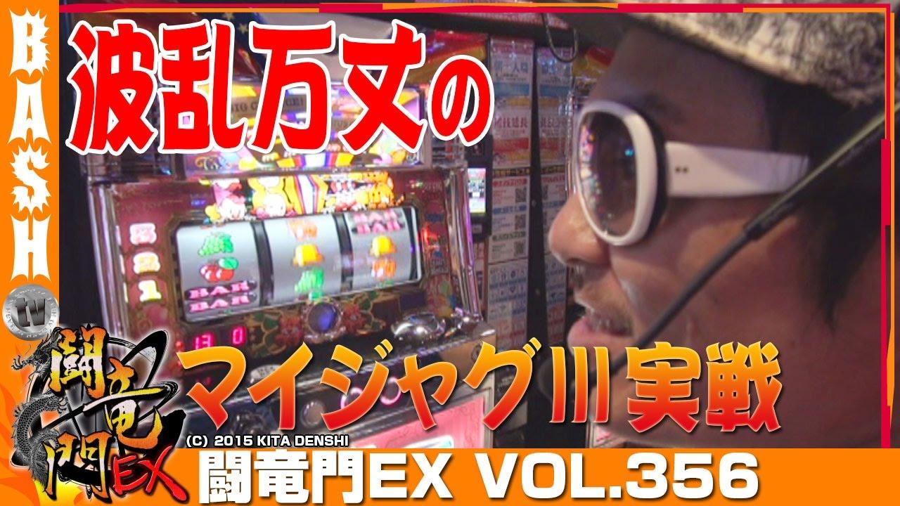 闘竜門EX vol.356《レイトギャップ平和島店》チェリ男
