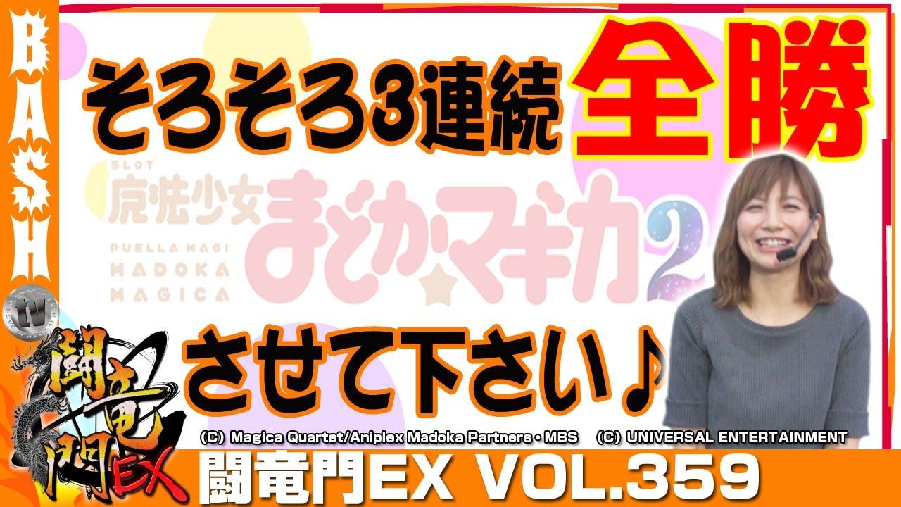 闘竜門EX vol.359《sherra》Mami☆