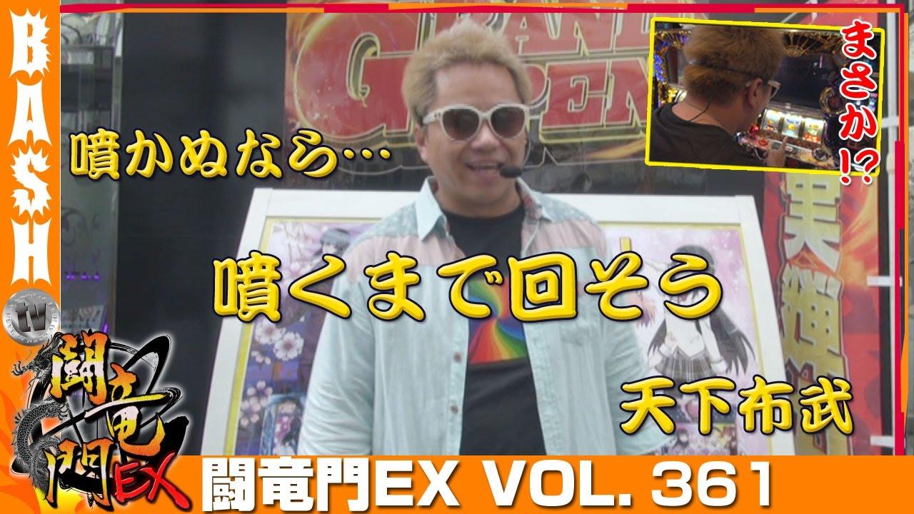 闘竜門EX vol.361《キングコング》クワーマン