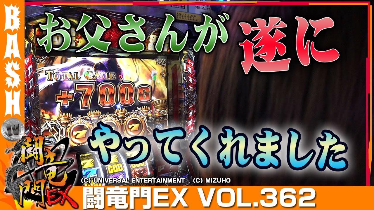 闘竜門EX vol.362《グランパ中野》楓☆