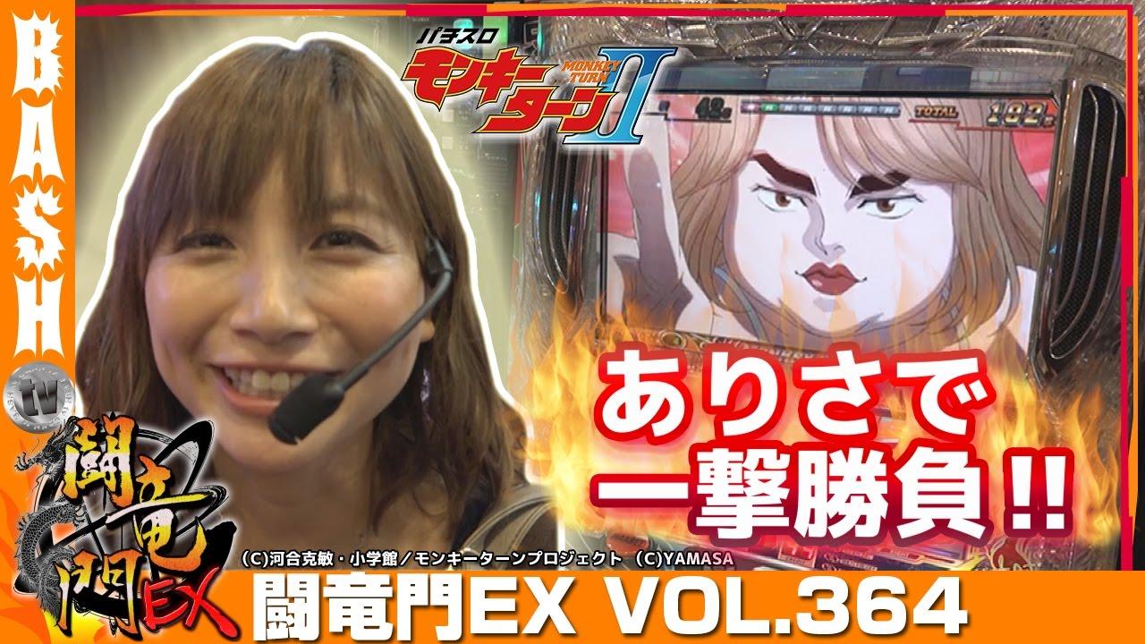 闘竜門EX vol.364《ガーデン川口安行》Mami☆