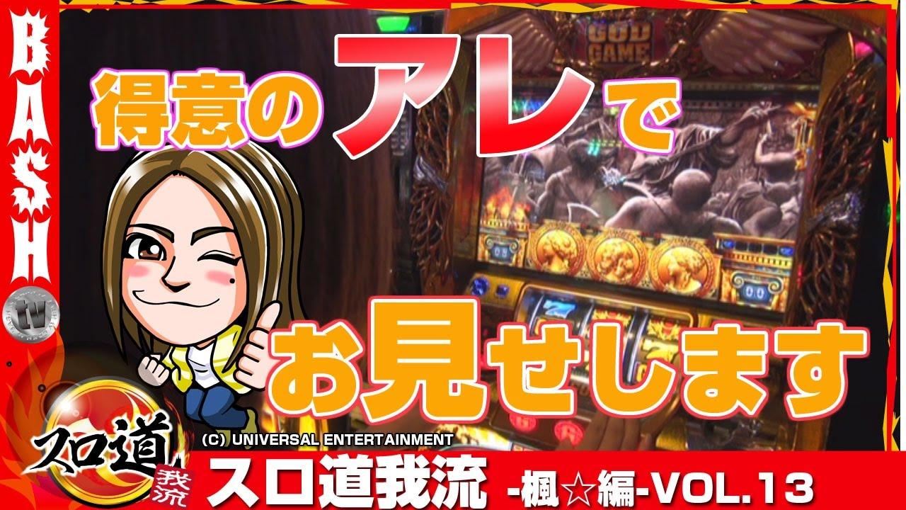 スロ道我流 -楓☆編- vol.13《大阪ホールという名のパチスロ店》