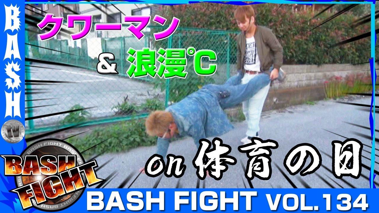 BASH FIGHT 134《オーギヤ彦根店》クワーマン&浪漫℃