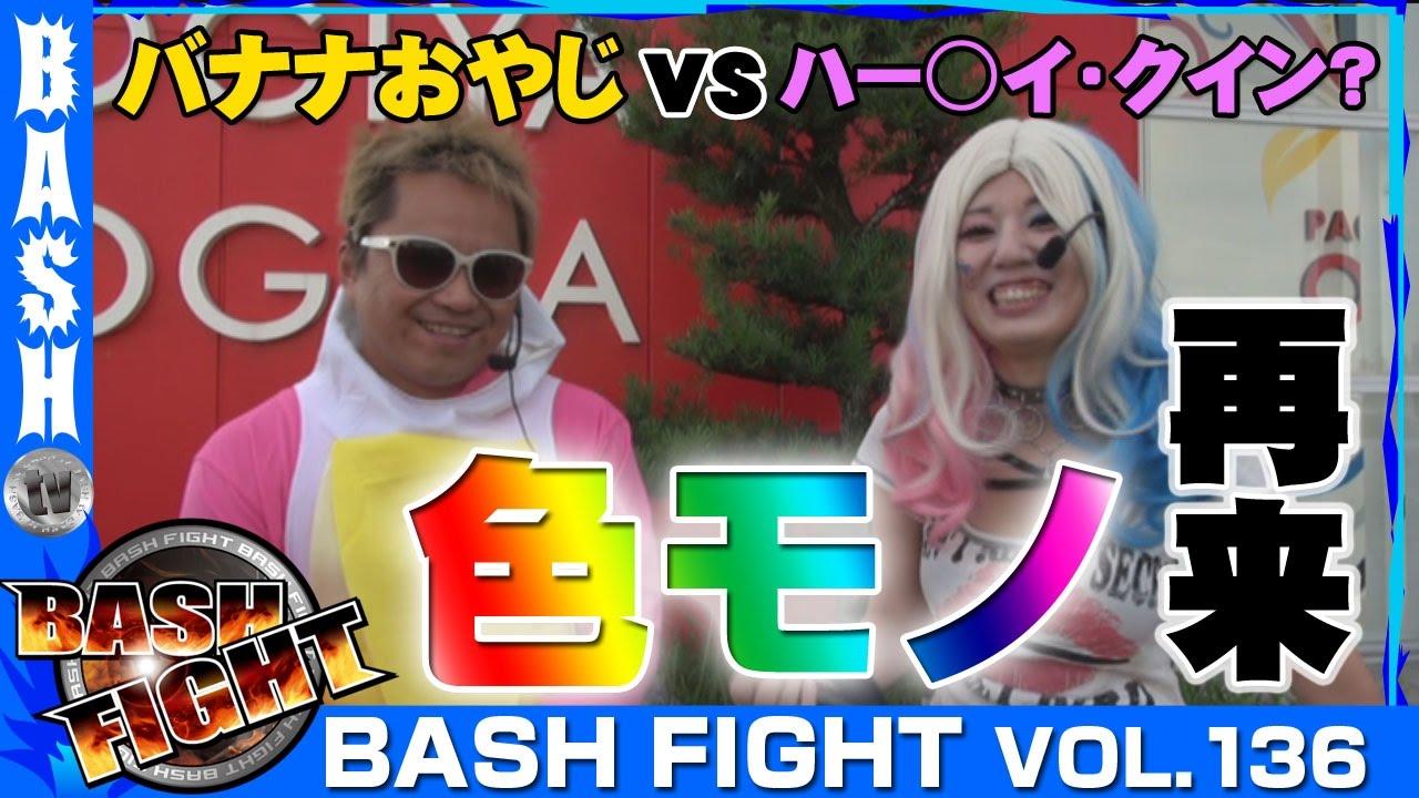 BASH FIGHT 136《オーギヤ江南店》クワーマン&まりる☆