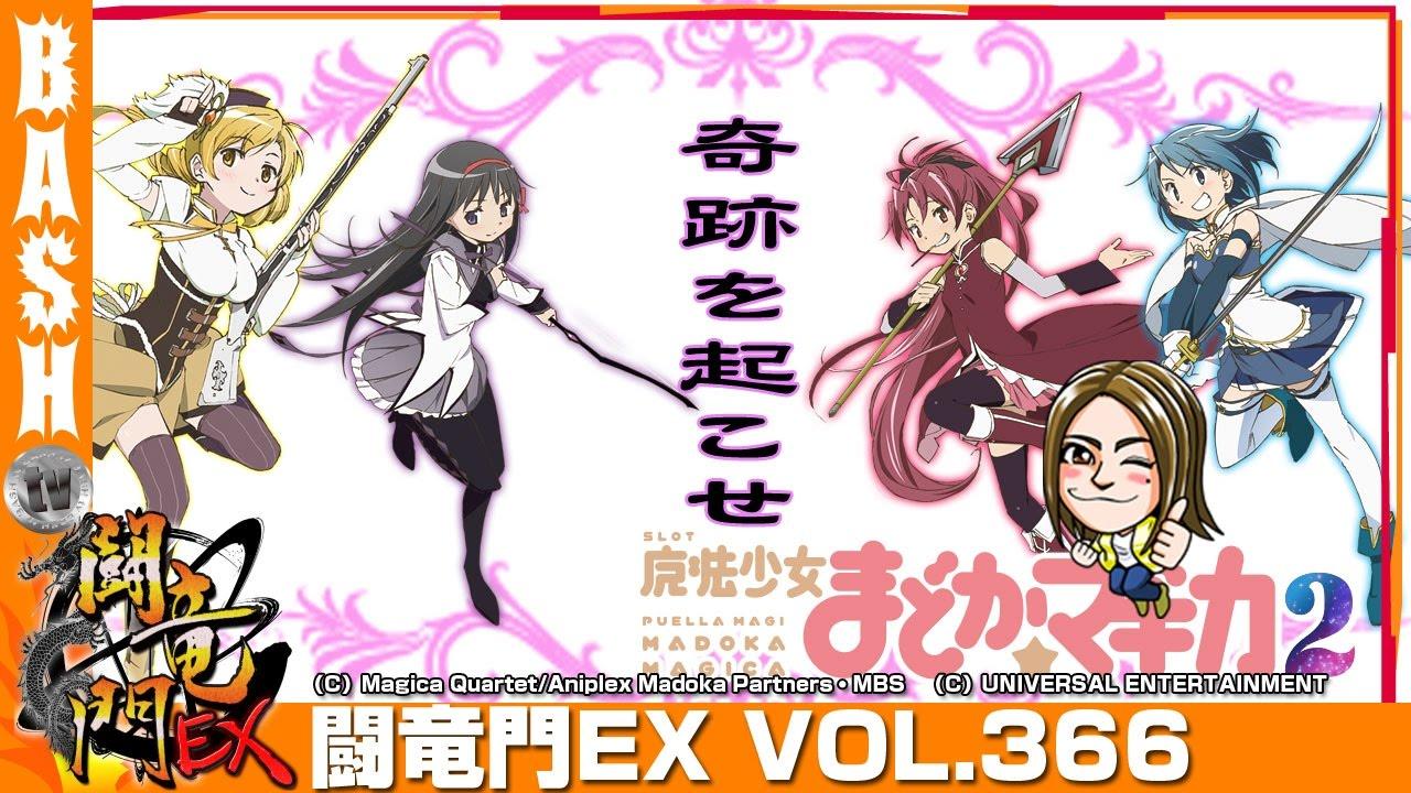 闘竜門EX vol.366《キングコング》楓☆