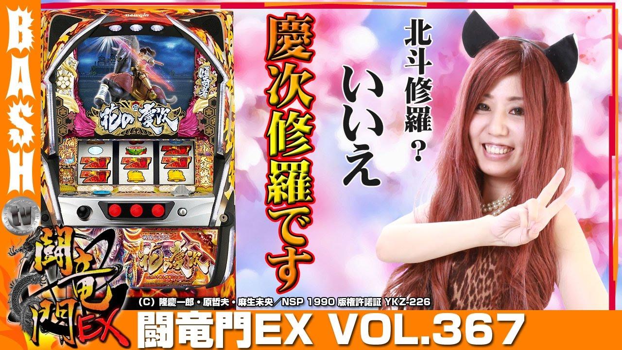 闘竜門EX vol.367《アッシュ郡山》まりる☆