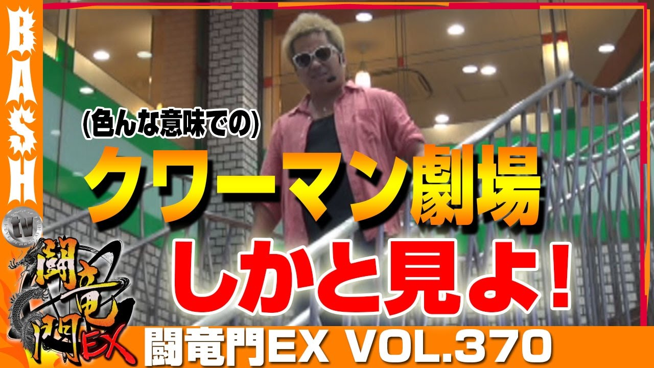 闘竜門EX vol.370《AQUAS》クワーマン