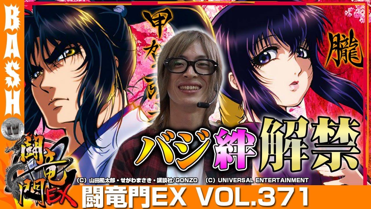 闘竜門EX vol.371《メガガーデン所沢スロット館》よっしー