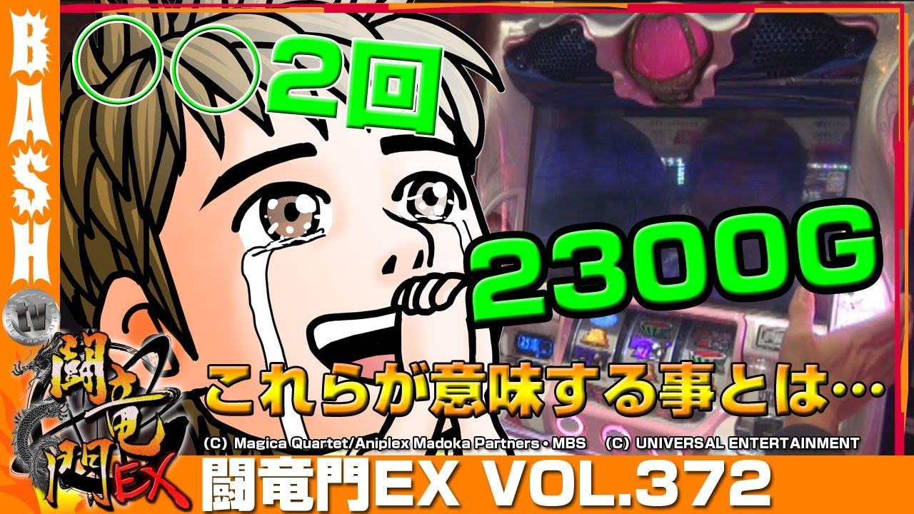 闘竜門EX vol.372《WING橋本店》ばっきー