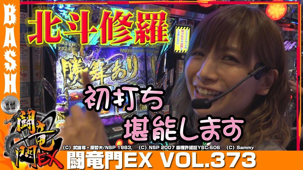 闘竜門EX vol.373《パラッツォ小手指スロット館》Mami☆