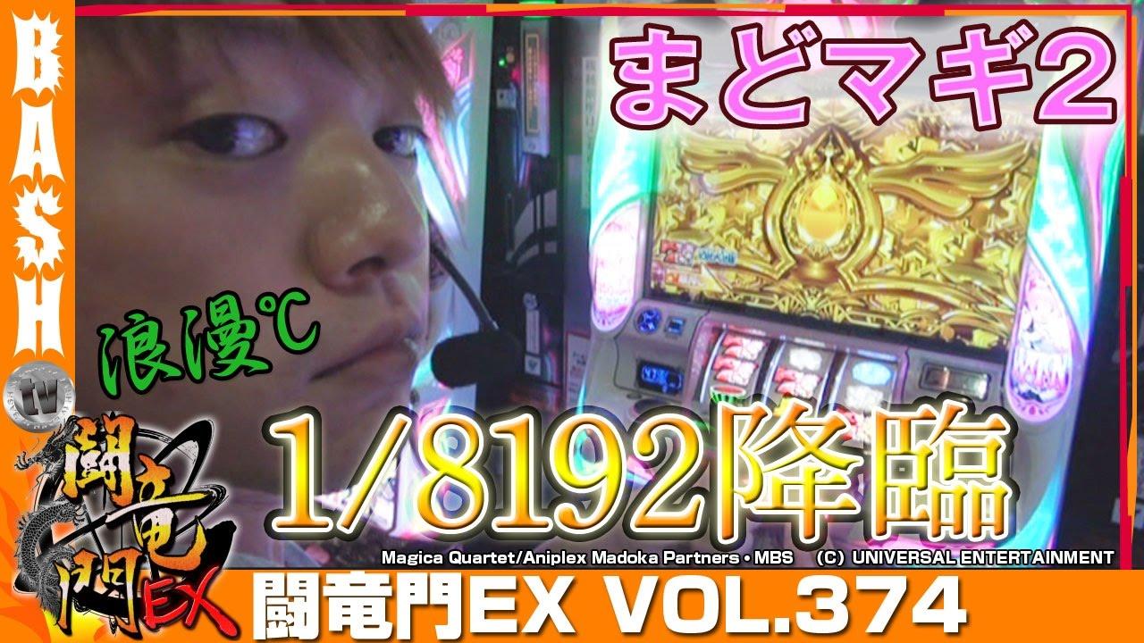 闘竜門EX vol.374《GENESIS》浪漫℃
