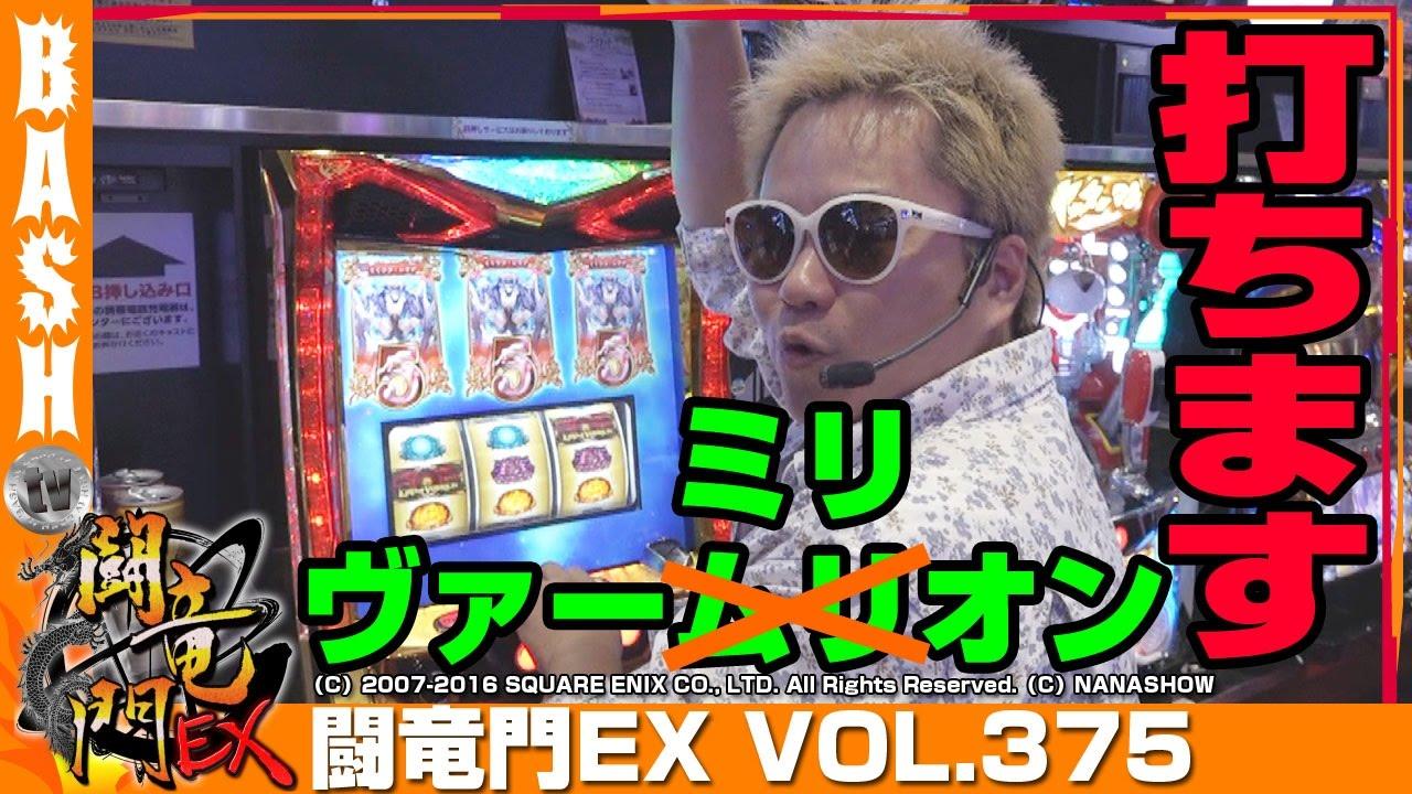 闘竜門EX vol.375《WING松阪南店》クワーマン