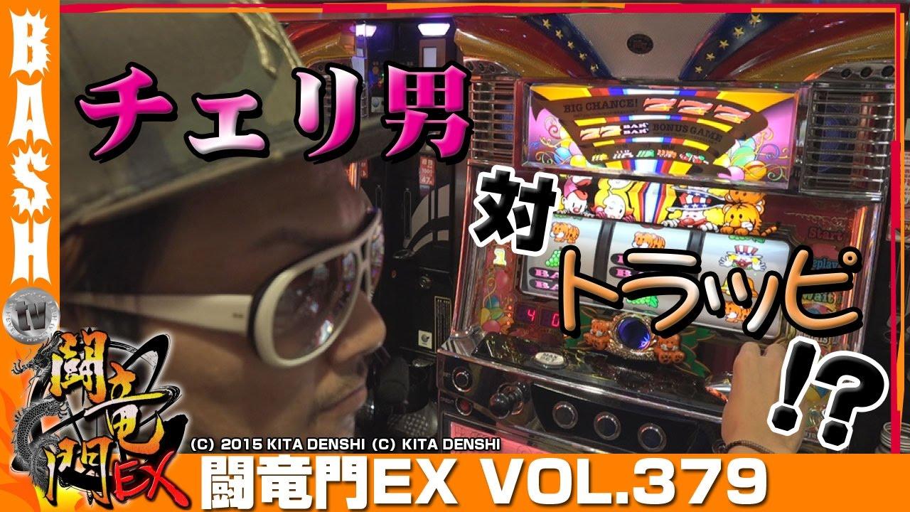 闘竜門EX vol.379《パチンコ弘城東口店》チェリ男