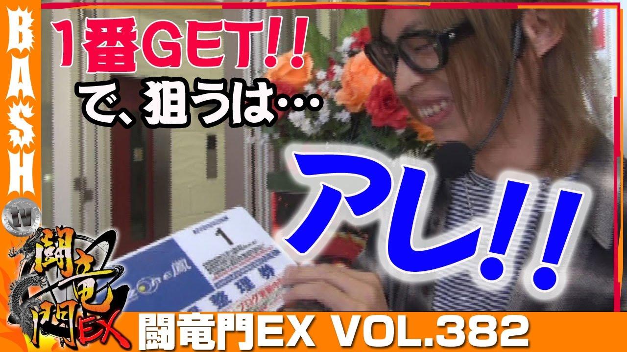 闘竜門EX vol.382《K'ZONE鳳》よっしー