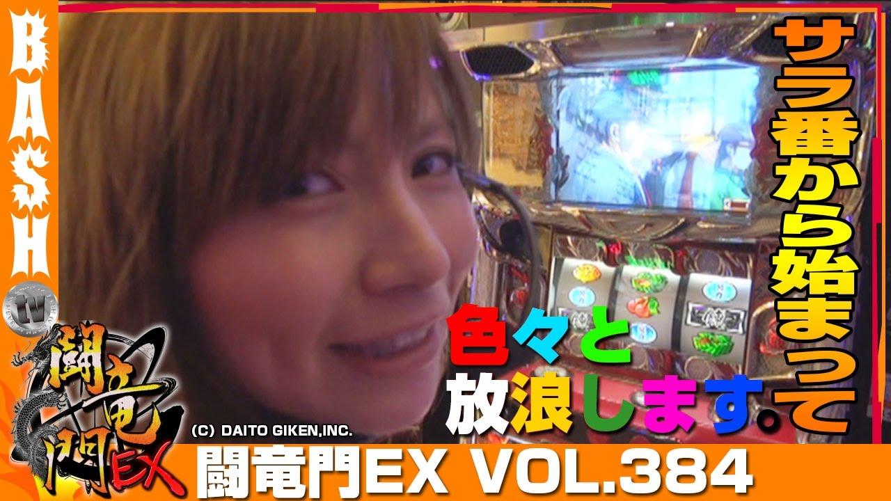 闘竜門EX vol.384《パラッツォ三郷中央店》Mami☆