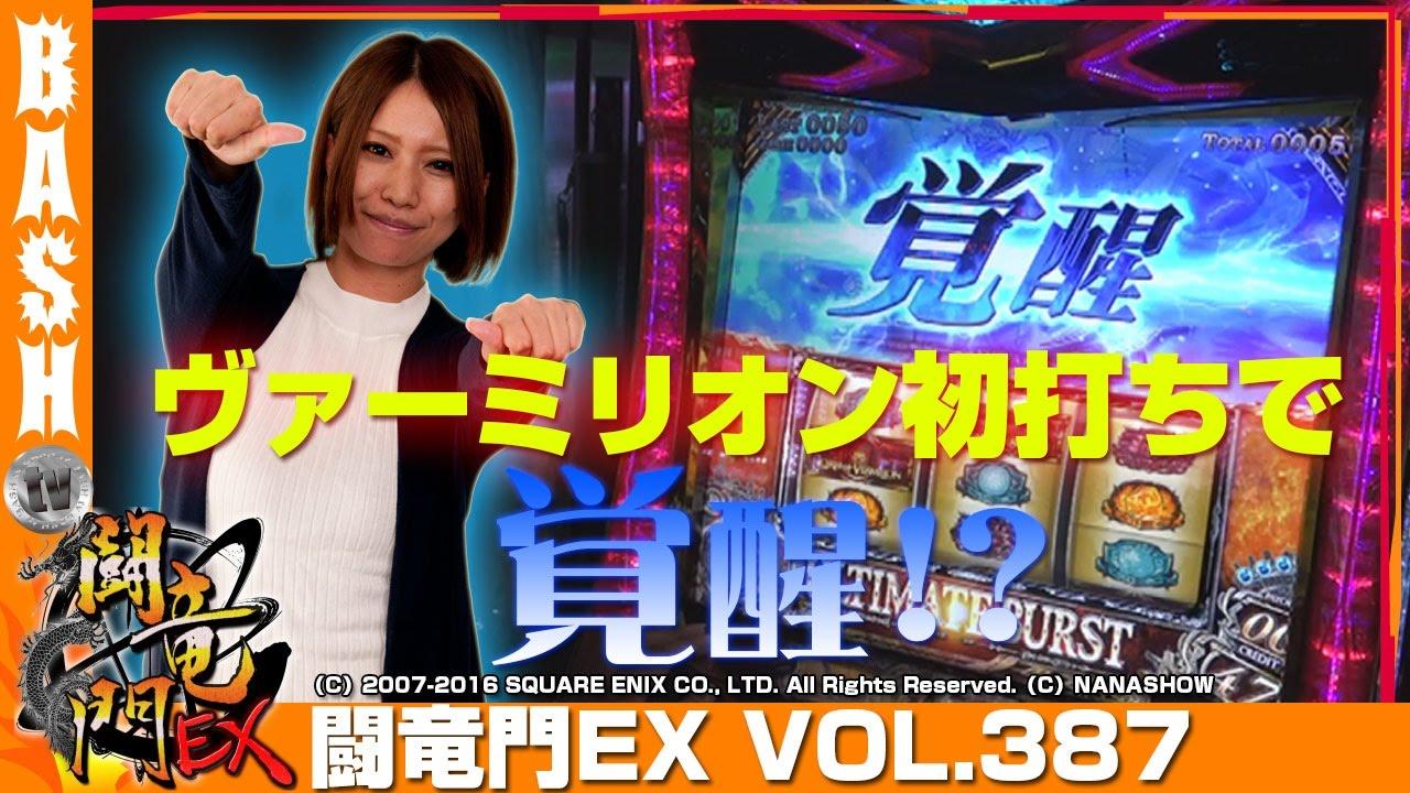 闘竜門EX vol.387《AQUAS》楓☆