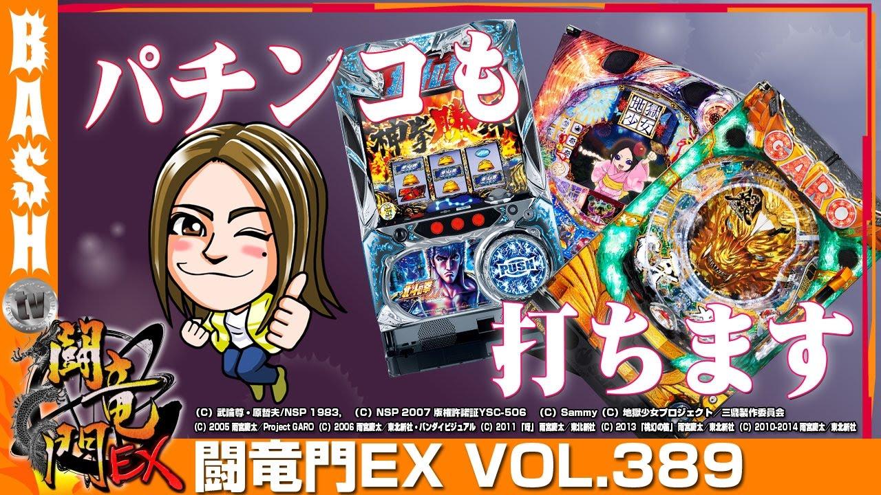 闘竜門EX vol.389《ラクエン+PLUS》楓☆
