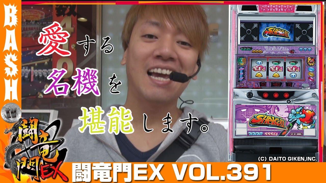 闘竜門EX vol.391《A TIME梅田御堂筋店》浪漫℃