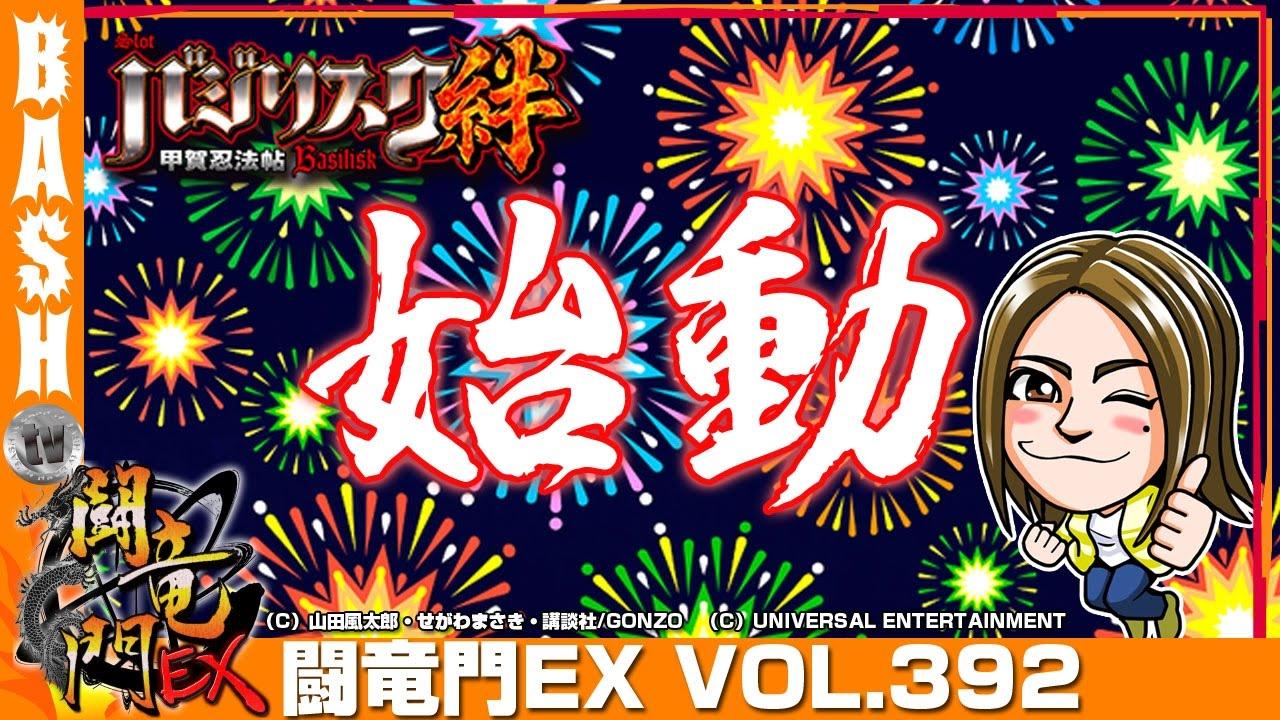 闘竜門EX vol.392《ZIPANG鶴見店》楓☆