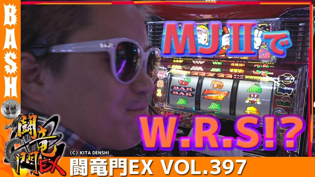 闘竜門EX vol.397《DSGアリーナ》クワーマン