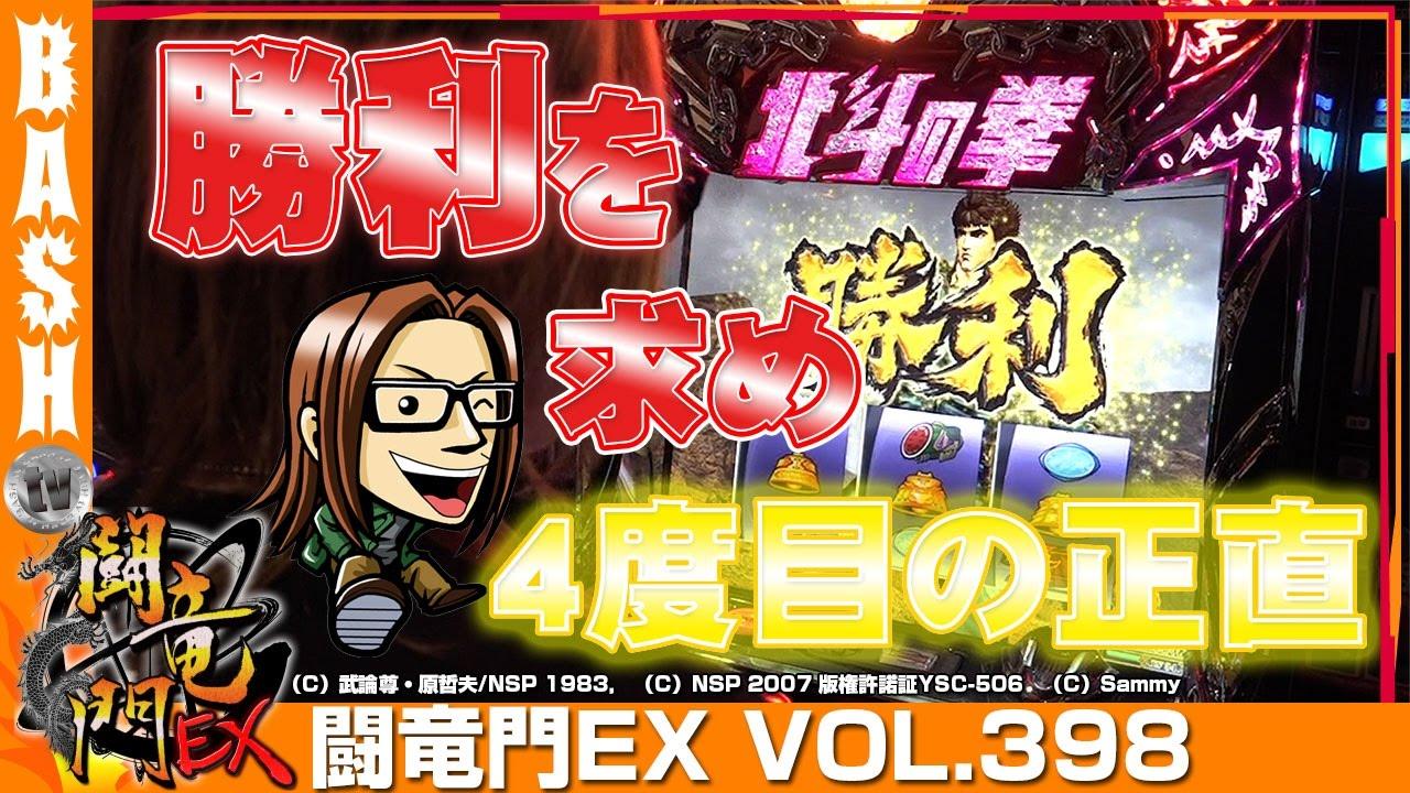 闘竜門EX vol.398《DSG MEGA WORLD》よっしー