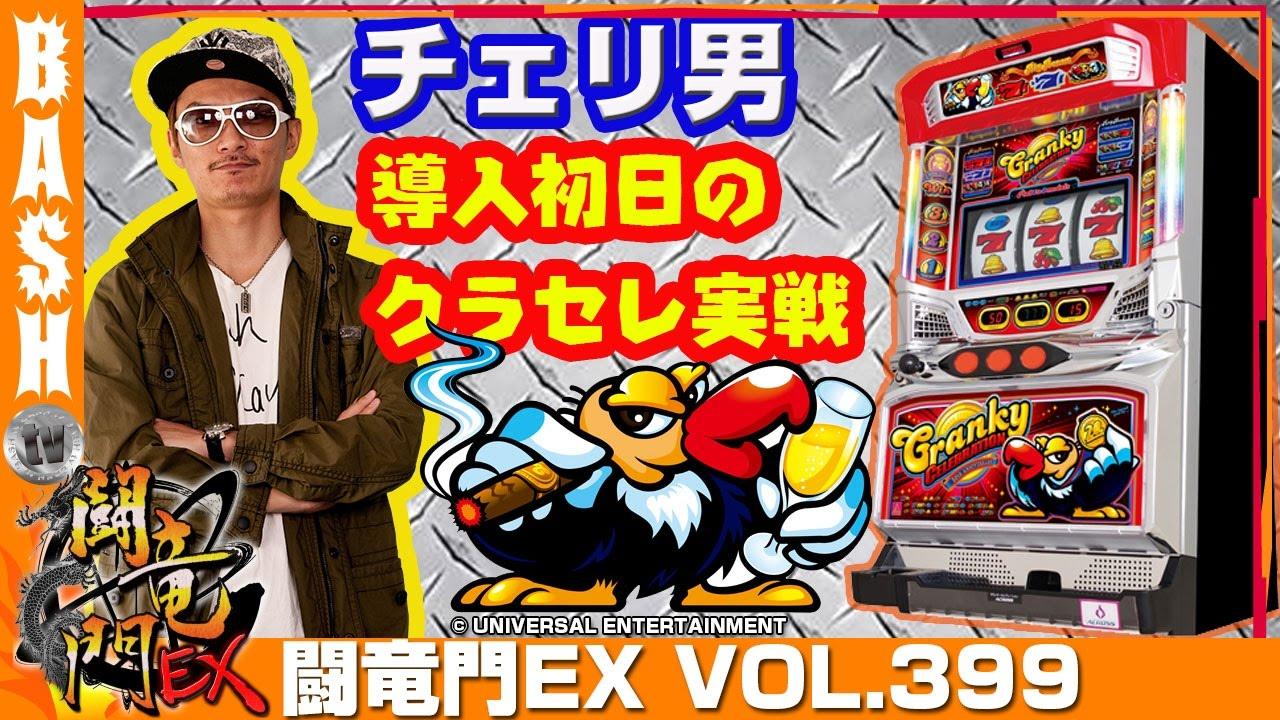 闘竜門EX vol.399《メガガーデン桶川 》チェリ男