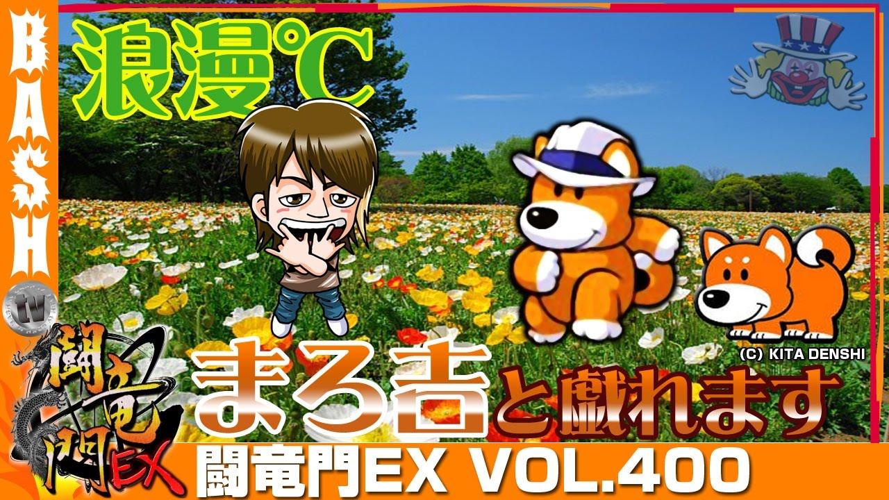 闘竜門EX vol.400《sherra》浪漫℃